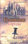 Книга Бумажные Города