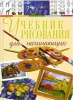 Книга Учебник рисования для начинающих