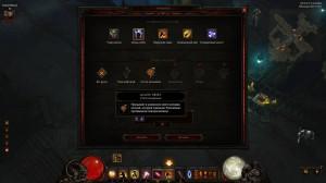 скриншот Diablo III Reaper of Souls #6