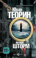 Книга Ночной шторм
