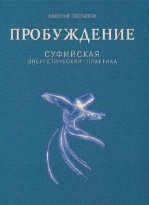 Книга Пробуждение. Суфийская энергетическая практика