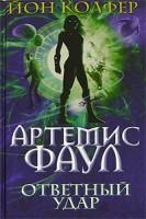 Книга Артемис Фаул. Ответный удар