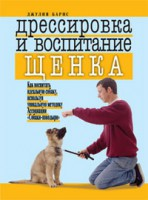 Книга Дрессировка и воспитание щенка. Как воспитать идеальную собаку, используя уникальную методику ассоциации 'Собаки-поводыри'