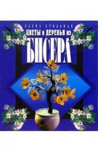 Книга Цветы и деревья из бисера