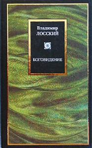 Книга Боговидение