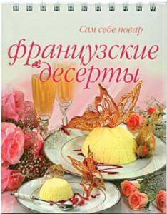 Книга Французские десерты