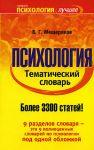Книга Психология. Тематический словарь
