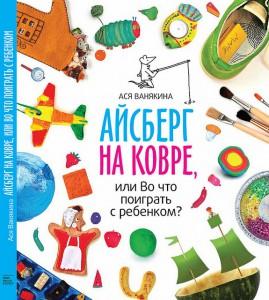 Книга Айсберг на ковре, или Во что поиграть с ребенком?