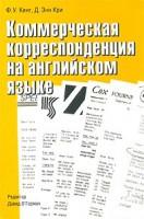 Книга Коммерческая корреспонденция на английском языке