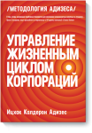 Книга Управление жизненным циклом корпораций