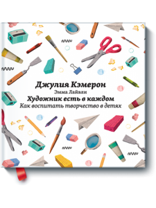 Книга Художник есть в каждом. Как воспитать творчество в детях