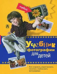 Книга Первый учебник фотографии для детей