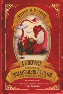 Книга Девочка, которая объехала волшебную страну на самодельном корабле