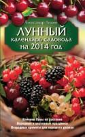 Книга Лунный календарь садовода на 2014 год