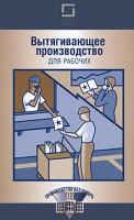 Книга Вытягивающее производство для рабочих