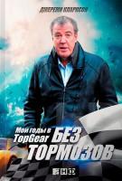 Книга Без тормозов: Мои годы в Top Gear