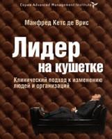 Книга Лидер на кушетке. Клинический подход к изменению людей и организаций