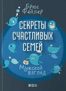 Книга Секреты счастливых семей. Мужской взгляд