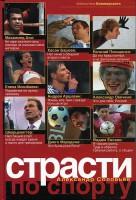 Книга Страсти по спорту