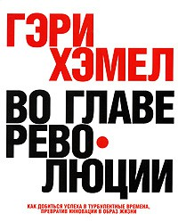Книга Во главе революции.