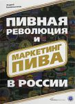 Книга Пивная революция и маркетинг пива в России