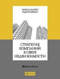 Книга Стратегия компаний в сфере недвижимости