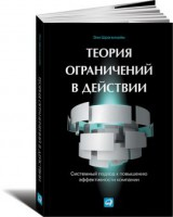 Книга Теория ограничений в действии: Системный подход к повышению эффективности компании
