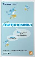 Книга Твитономика. Все, что нужно знать об экономике, коротко и по существу