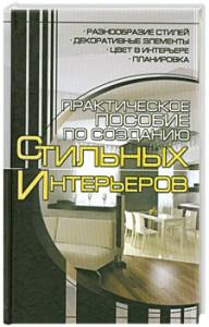 Книга Практическое пособие по созданию стильных интерьеров