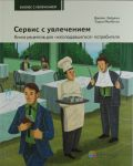 Книга Сервис с увлечением