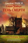 Книга Сидни Чемберс и тень смерти. Гранчестерские тайны