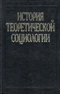 Книга История социологии в 4-х томах
