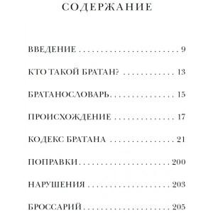 фото страниц Кодекс Братана #4