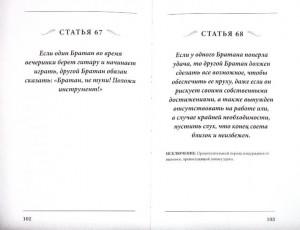 фото страниц Кодекс Братана #7