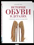 Книга История обуви в деталях. С античных времен до наших дней