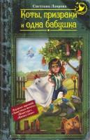 Книга Коты, призраки и одна бабушка