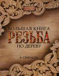 Книга Большая книга. Резьба по дереву