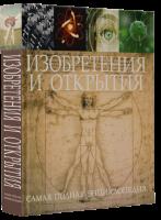 Книга Изобретения и открытия. Самая полная энциклопедия