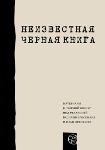 Книга Неизвестная 'Черная книга'