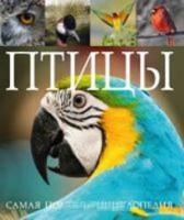 Книга Птицы. Самая полная энциклопедия