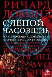 Книга Слепой часовщик