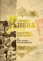 Книга Забудова доби класичного капіталізму, або Коли і як місто стало європейським