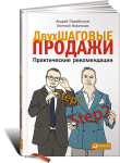 Книга Двухшаговые продажи. Практические рекомендации