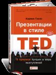 Книга Презентации в стиле TED. 9 приемов лучших в мире выступлений