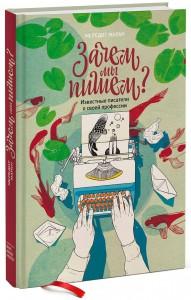Книга Зачем мы пишем? Известные писатели о своей профессии