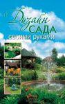 Книга Дизайн сада своими руками