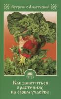 Книга Как заботиться о растениях на своем участке