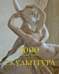 Книга 1000 шедевров. Скульптура, Патрик Бейд, Сара Костелло