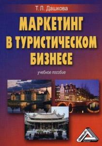 Книга Маркетинг в туристическом бизнесе