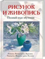Книга Рисунок и живопись